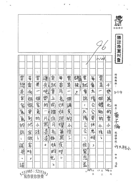 W4301黃子倫(1).jpg