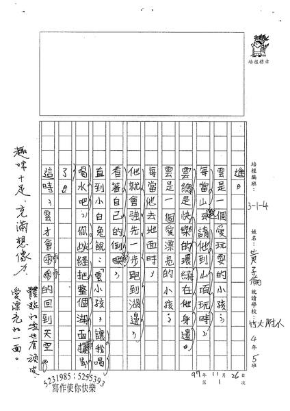W4301黃子倫 (2).jpg