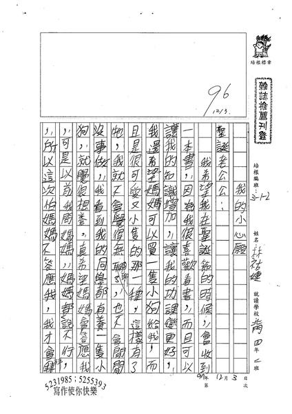 W4302林祐婕(1).jpg