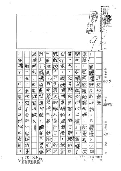 W5301王鈺翔(1).jpg