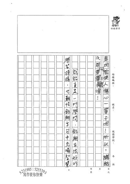 W5301王鈺翔 (3).jpg
