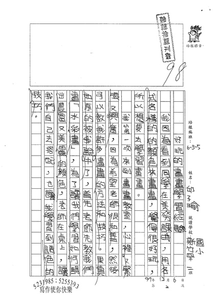 W5302 邱子瑜 (1).jpg