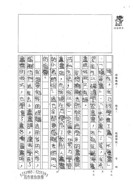 W5302 邱子瑜 (2).jpg