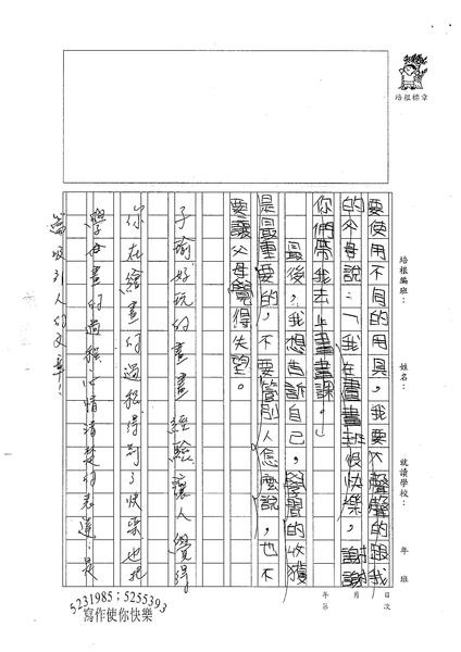 W5302 邱子瑜 (3).jpg