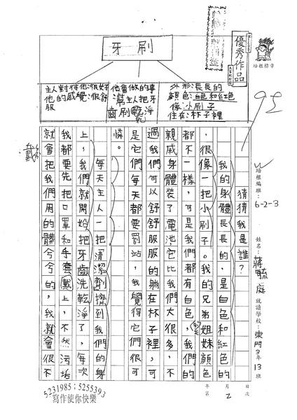 W3302蔣毓庭(1).jpg