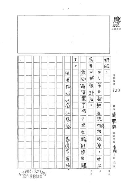W3302蔣毓庭 (2).jpg