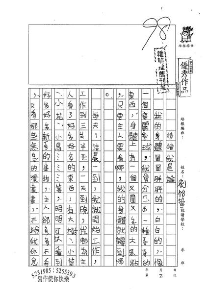W3302劉怡萱(1).jpg