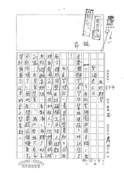 W4302王立辰(1).jpg
