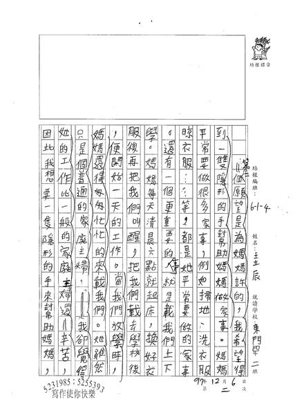 W4302王立辰 (2).jpg