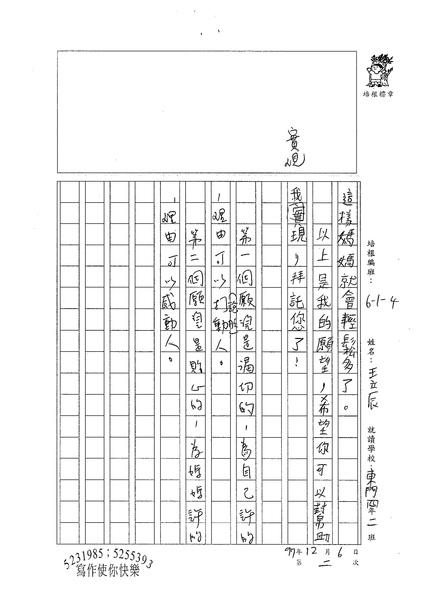 W4302王立辰 (3).jpg