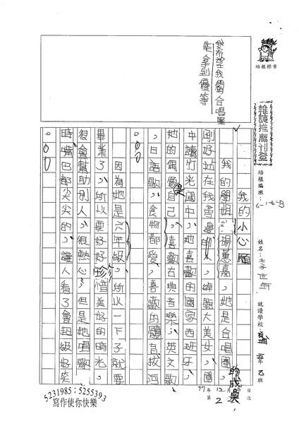 W4302李世軒(1).jpg