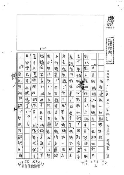 W4302葉玨青(1).jpg