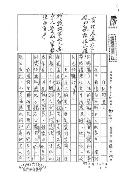 WG301張如寧(1).jpg