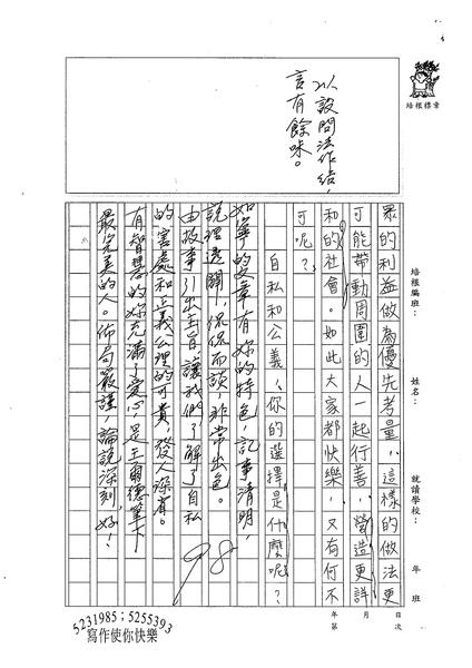 WG301張如寧 (3).jpg