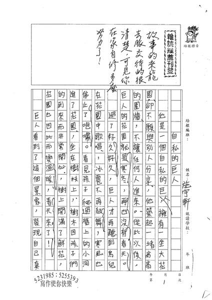WG301施宇軒(1).jpg