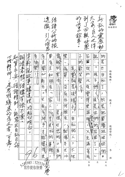 WG301施宇軒 (2).jpg