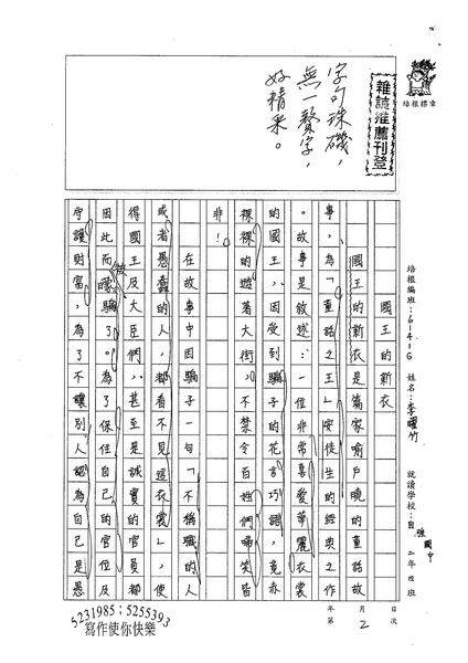 WG302李曜竹(1).jpg