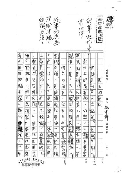 WG302施宇軒(1).jpg