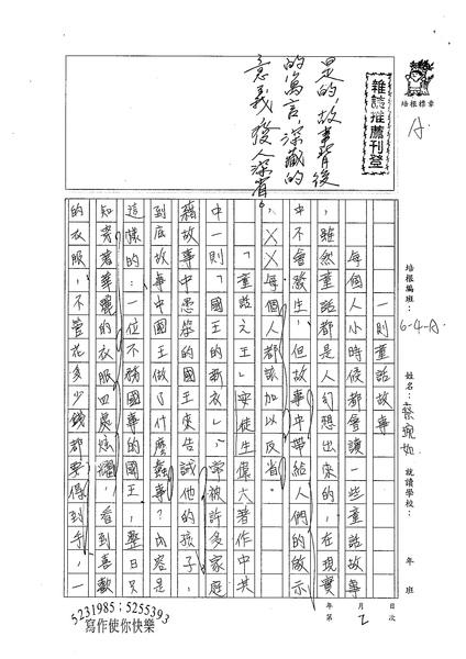 WG302蔡琬如(1).jpg
