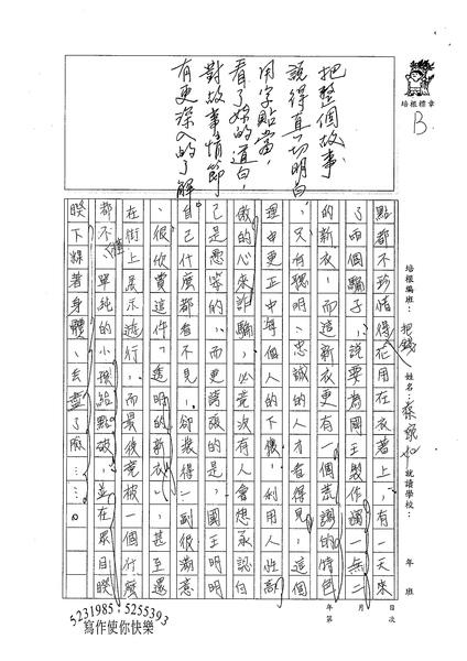 WG302蔡琬如 (2).jpg