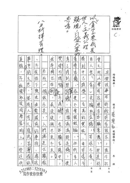 WG302蔡琬如 (3).jpg