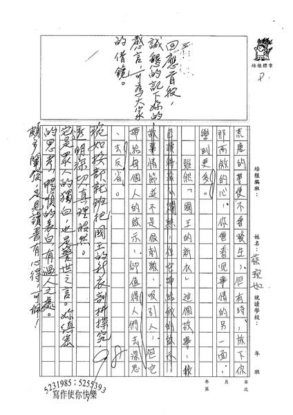 WG302蔡琬如 (4).jpg