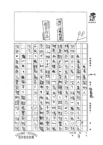 W2303 張育嘉 (1).jpg