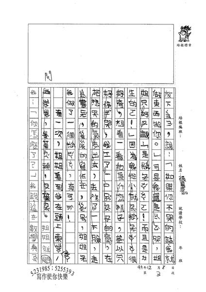 W2303 張育嘉 (2).jpg