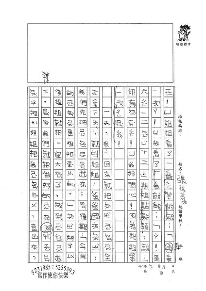 W2303 張育嘉 (3).jpg
