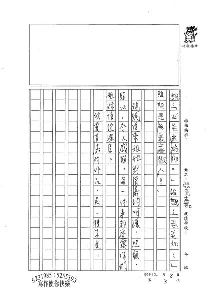 W2303 張育嘉 (4).jpg