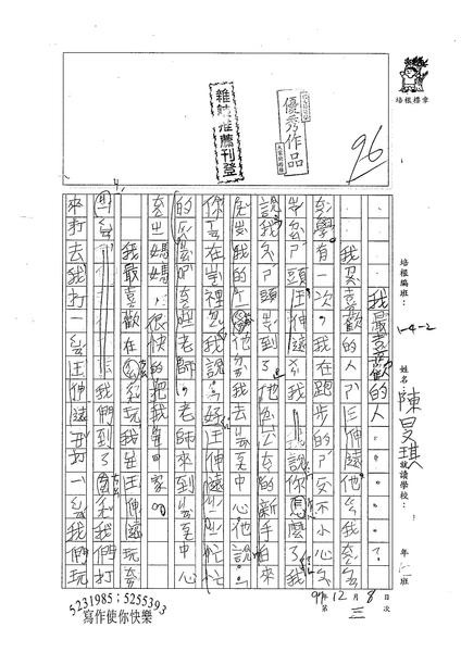 W2303 陳旻琪 (1).jpg