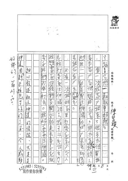 W2303 陳旻琪 (2).jpg