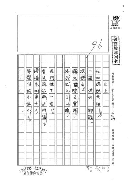 W3303 王又巧 (1).jpg