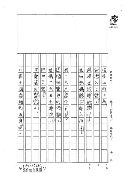 W3303 王又巧 (2).jpg