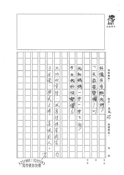 W3303 王又巧 (3).jpg