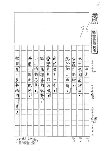 W3303 李依恬 (1).jpg