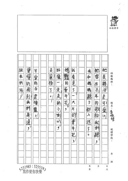 W3303 李依恬 (2).jpg