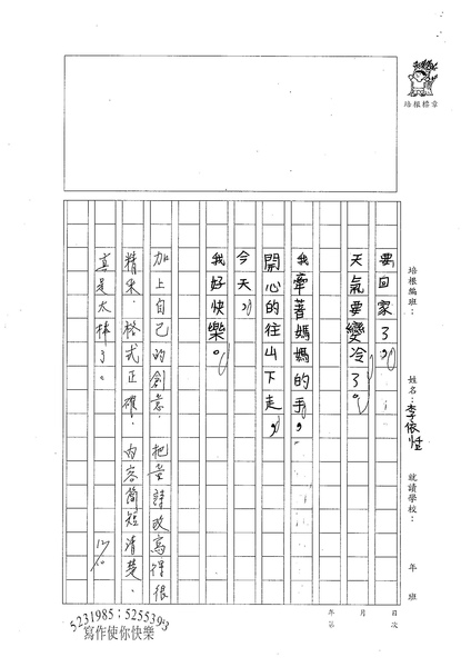 W3303 李依恬 (3).jpg