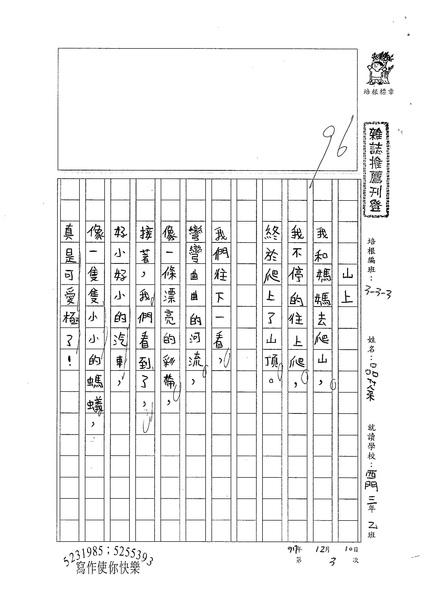 W3303 傅品棻 (1).jpg