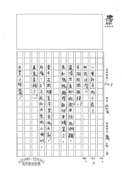W3303 傅品棻 (2).jpg