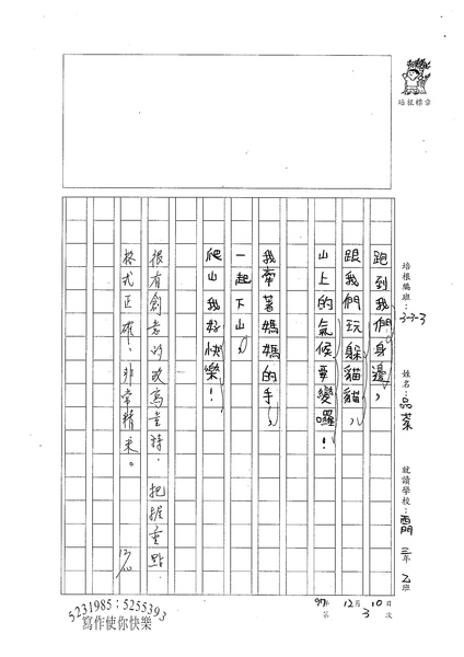 W3303 傅品棻 (3).jpg