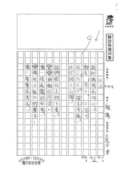 W3303 龍霈 (1).jpg