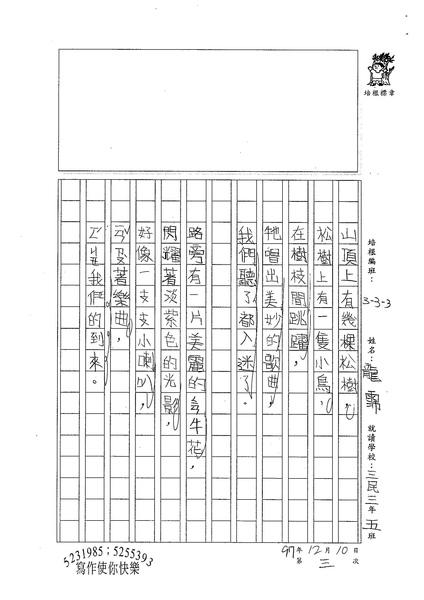 W3303 龍霈 (2).jpg