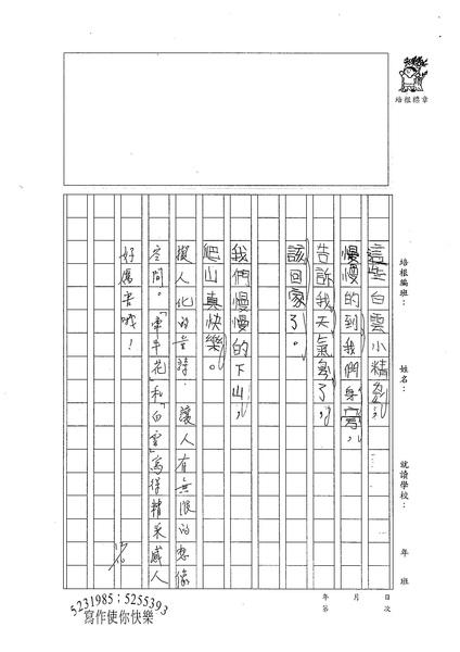 W3303 龍霈 (3).jpg