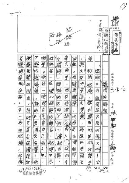W6303 林宇軒 (1).jpg
