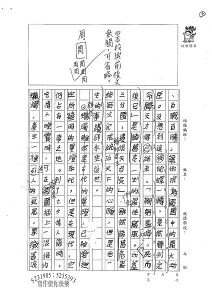 W6303 林宇軒 (3).jpg