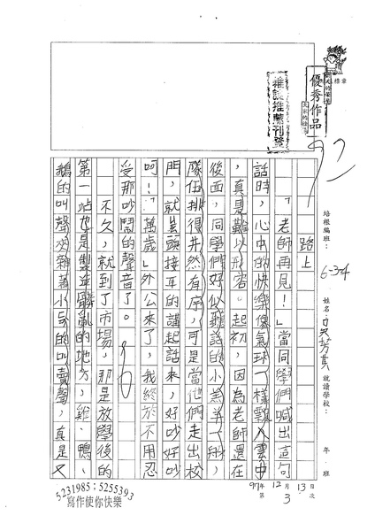 W4303 吳芳其 (1).jpg