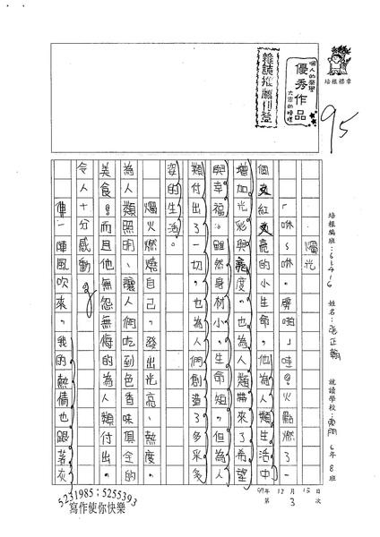 W6303 張正翰 (1).jpg