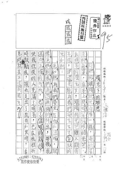 W6303 張惟淳 (1).jpg