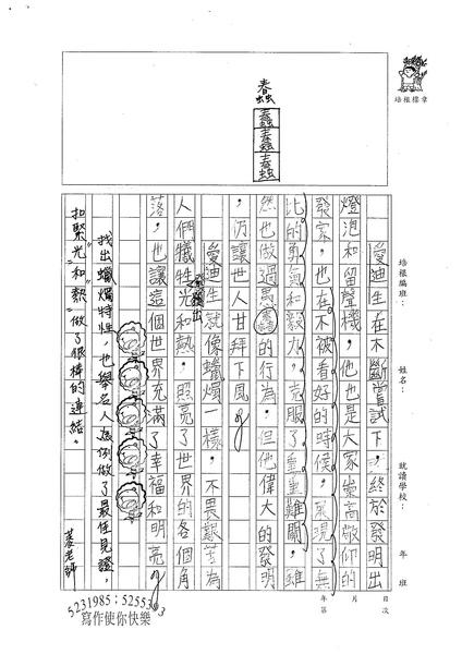 W6303 張惟淳 (2).jpg